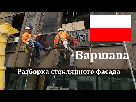 Демонтируем стеклопакеты и алюминиевые  профиля в Варшаве.