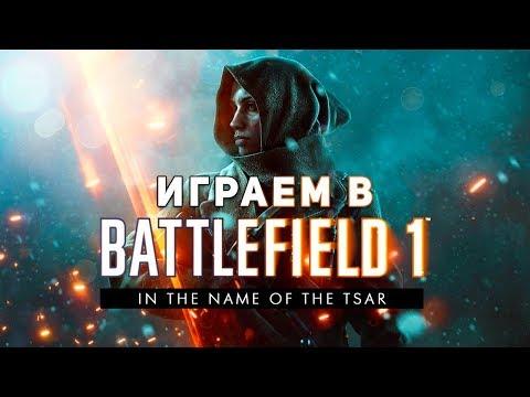 Играем в Battlefield 1 \