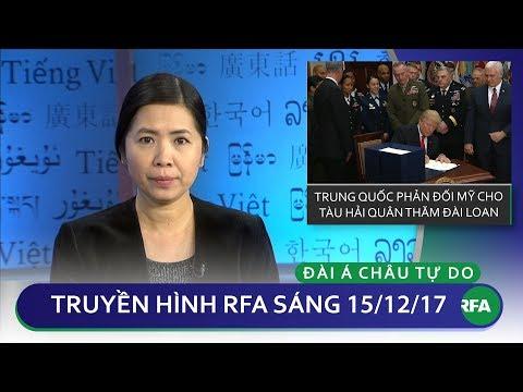 Thời sự sáng 15.12.2017 | TQ phản đối Mỹ cho tàu hải quân thăm Đài Loan © Official RFA видео