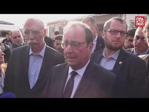 Φρανσουά Ολάντ στο ΑΠΕ-ΜΠΕ: Όχι άλλα μέτρα λιτότητας στην Ελλάδα