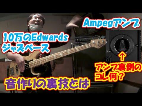 ベースアンプAmpegと10万円EDWARDSジャズベースで音作り徹底解説!
