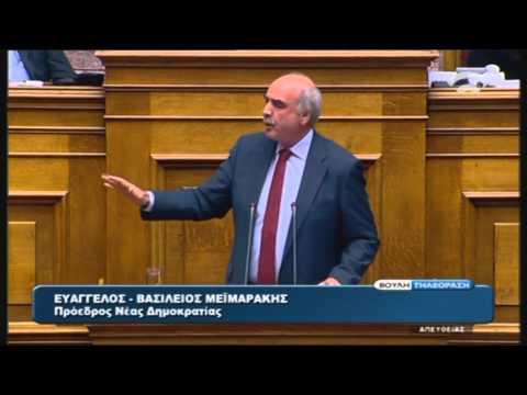 Πολυνομοσχέδιο: Ομιλία Ε.Μεϊμαράκη (Προέδρου Κ.Ο. ΝΔ)(16/10/2015)