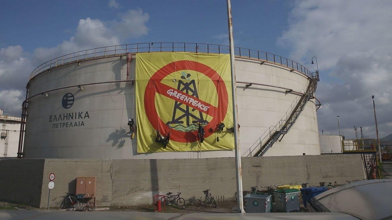 Διαμαρτυρία της Greenpeace στις εγκαταστάσεις των ΕΛΠΕ