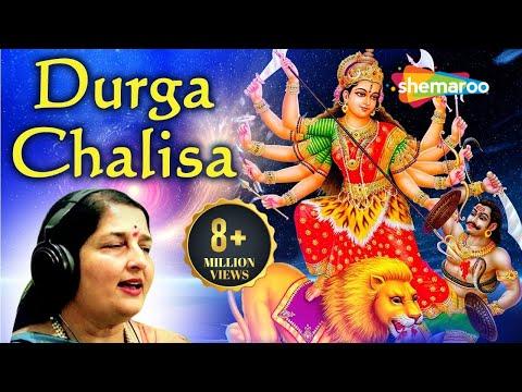 Video Maa Durga Chalisa - Namo Namo Durge Sukh Karni by Anuradha Paudwal -  Hindi Devotional Songs download in MP3, 3GP, MP4, WEBM, AVI, FLV January 2017