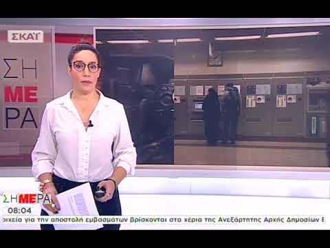 """Οι κυριότερες ειδήσεις """"Σήμερα"""" - 11/01/2018"""