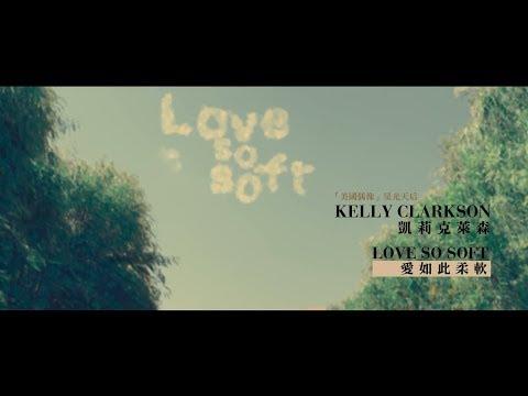 Kelly Clarkson 凱莉克萊森 - Love So Soft 愛如此柔軟 (華納official HD 高畫質官方中字版)