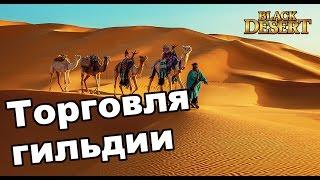 Black Desert - Гильдийная торговля в bdo. Крафт паков, перевозка.