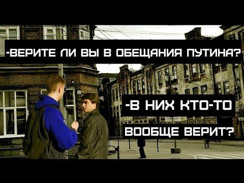 ВЕРИТЕ ЛИ ВЫ В ОБЕЩАНИЯ ПУТИНА Опрос в Перми. - DomaVideo.Ru