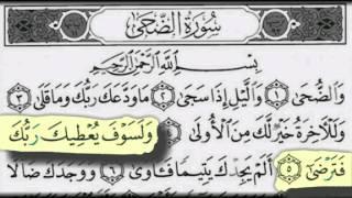 سورة الضحى بصوت الشيخ / عبدالبارىء محمد رحمه الله - قراءة معلم - المصحف المعلم