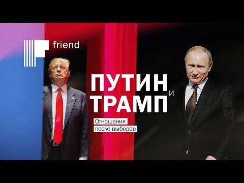 Путин и Трамп. Отношения после выборов