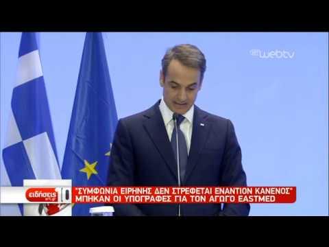 EastMed: «Συμφωνία συμβολής στην ειρήνη και τη σταθερότητα στην Αν. Μεσόγειο» | 03/01/2020 | ΕΡΤ