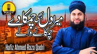 Video Mera Dil Bhi Chamka De | Hafiz Ahmed Raza Qadri | Official Video 2018 MP3, 3GP, MP4, WEBM, AVI, FLV September 2019