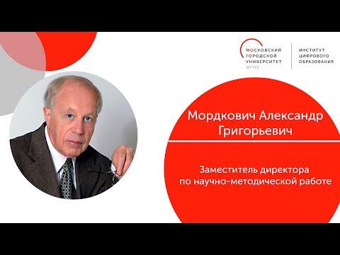 Видеоинтервью с Александром Григорьевичем Мордковичем об истории становления ИЦО