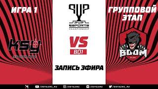 KSY vs BOOM ID Игра (карта 1), PVP Esports, Групповой Этап