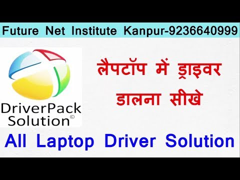 How To Download And Install Drivers For All Laptop / Pcs | DriverPack Solution.2019 Future Net