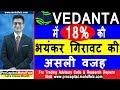 VEDANTA SHARE में 18 % की भयंकर गिरावट की असली वजह | VEDANTA STOCK NEWS