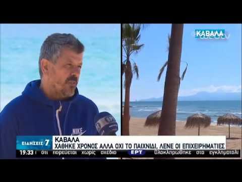 Μέτρα στις παραλίες | 08/05/2020 | ΕΡΤ