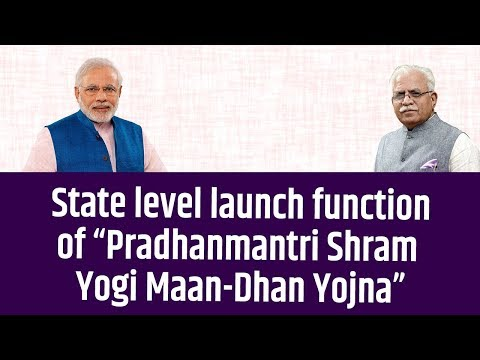 "Embedded thumbnail for State level launch function of ""Pradhanmantri Shram Yogi Maan-Dhan Yojna"""
