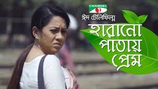 Harano Patay Prem - হারানো পাতায় প্রেম (Telefilm)