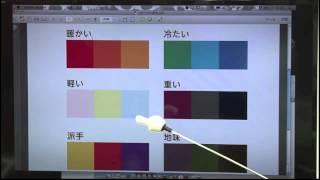 配色の基礎パターンを1分30秒で簡単解説【schoo(スクー)】
