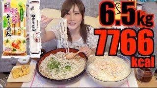 Video [MUKBANG] 6.5kg of Itsuki Saina Somen and Country Udon 20 Servings ~Yuka[OoGui] MP3, 3GP, MP4, WEBM, AVI, FLV Maret 2018