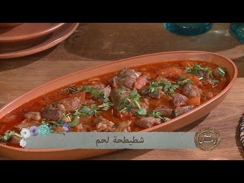 شطيطحة لحم   شوربة حوت / بنة زمان / فطومة عمروش / Samira TV