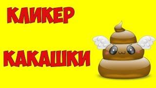 Видеообзор Poop Clicker