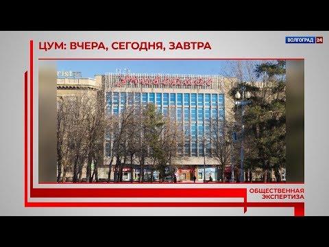 ЦУМ Волгограда: будущее. Выпуск от 20.11.2019