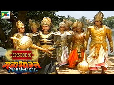 दुर्योधन भीम गदा युद्ध । Mahabharat Stories | B. R. Chopra | EP – 91