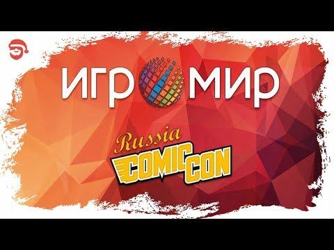 Игромир 2017/ Games World Russia (ENG subtitles)