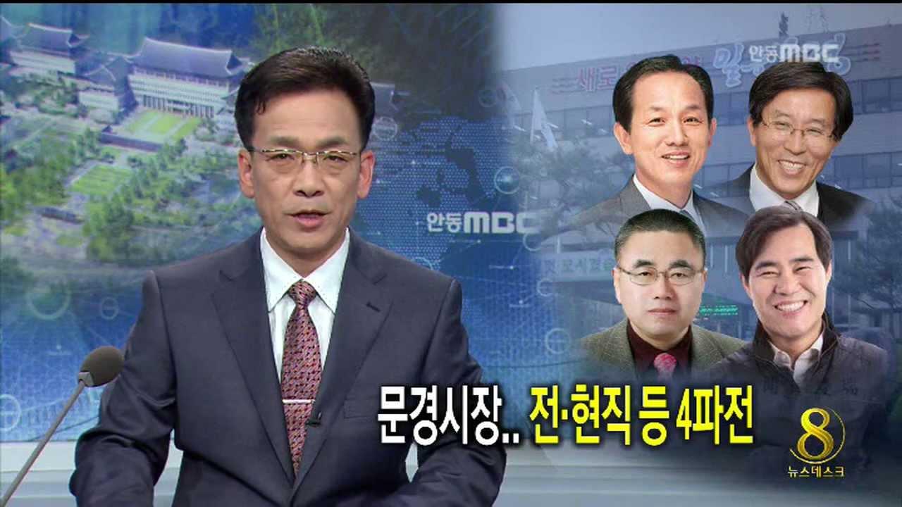 R선거기획]문경시장 4파전