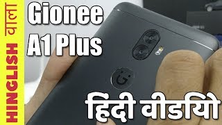 Buy Gionee A1 Plus- http://amzn.to/2tDLofUHindi- Gionee A1 Plus Unboxing, Camera Test, Features, Specs And Details  Hinglish WalaConnect with us on:Website-  http://www.intellectdigest.in/Facebook- https://www.facebook.com/iDigestIndiaTwitter- https://twitter.com/iDigestIndiaGoogle+ - http://google.com/+IntellectdigestInConnect With Rohit Khurana (man behind the camera) on:Facebook- https://www.facebook.com/rohitkhuranaTwitter- https://twitter.com/rohit_khuranaGoogle+ : http://google.com/+RohitKhuranaVideo by Intellect Digest - All rights reserved. All content used is copyright to Intellect Digest. Use or commercial display or editing of the content without proper authorization is not allowed.