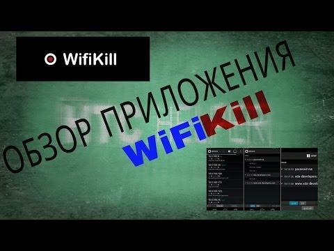 Вай Фай Kill На Андроид