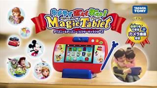 カメラで遊んで学べる!マジックタブレット ディズニー & ディズニー/ピクサーキャラクターズ