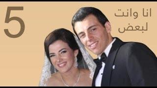 دنيا سمير غانم | انا وانت لبعض - Donia Samir Ghanem | Ana Wenta Leba3d