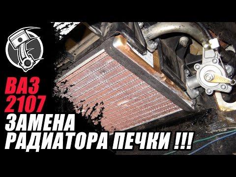 Замена радиатор печки ваз 2107 фотография