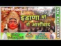 || IDANA MAA || इडाणा माॅ || SUPERHIT NEW BHAJAN || PRINCE MALI || FULL HD