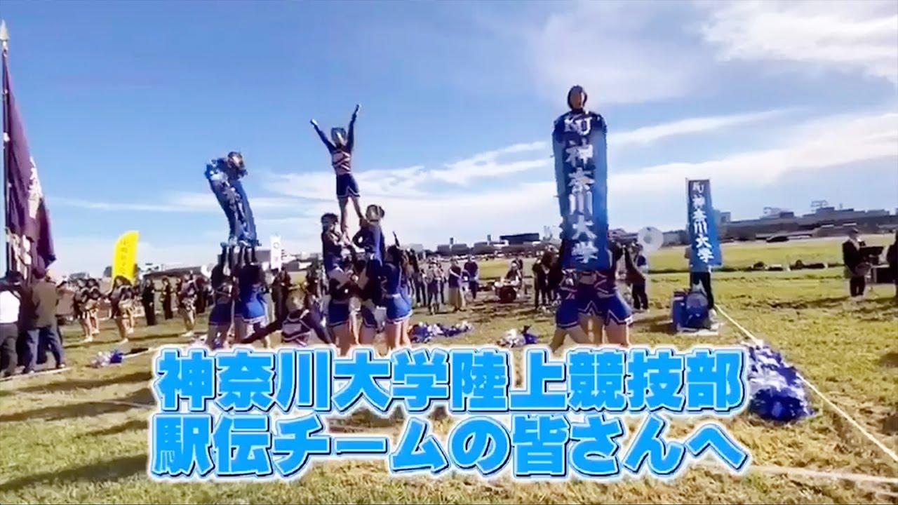 【リモート応援2020】陸上競技部駅伝チームのみなさんへ(箱根駅伝予選会)