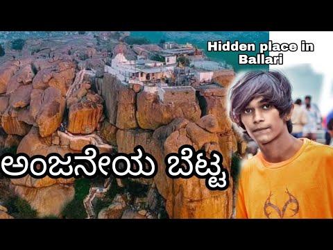 ANJINADRI HILL || exploring new Hidden place near ballari || Mahibaby