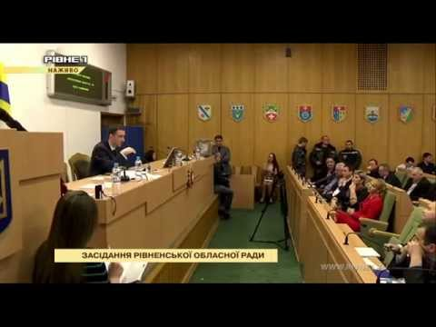 Засідання новообраної Рівненської облради - 2 [ЗАПИС]
