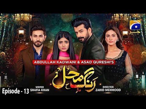 Rang Mahal - Episode 13 - 2nd August 2021 - HAR PAL GEO
