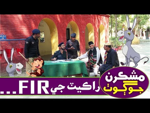 Rocket Ji FIR | Sindh TV Soap Serial | HD 1080p | SindhTVHD Drama
