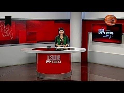 দেশ 24 | 6.00PM | 17 August 2018