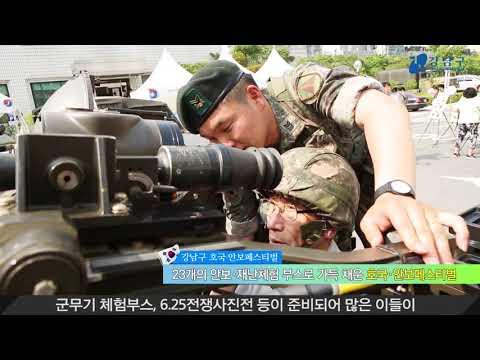 대한민국 안보 1번지 강남