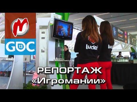 ✈ Game Developers Conference 2013 - Репортаж «Игромании», впечатления от выставки