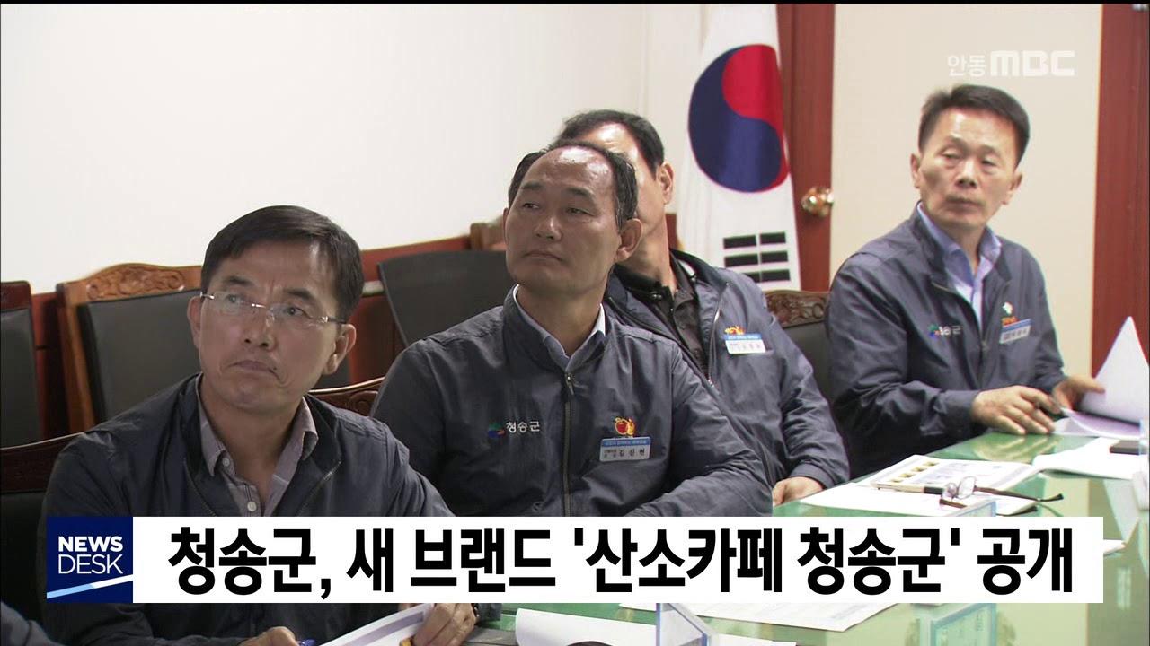 청송군, 새 브랜드 '산소카페 청송군' 공개