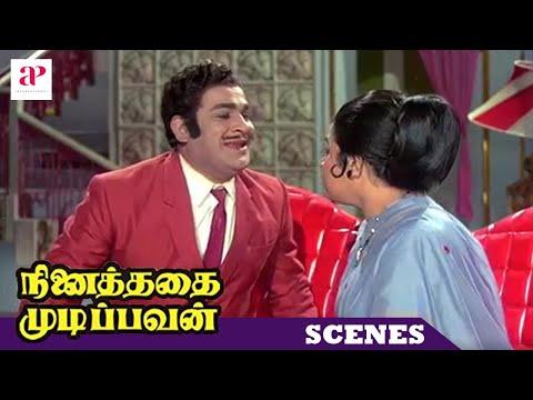 Ninaithathai Mudippavan Movie Scenes | S A Ashokan confesses his love | Manjula | M N Nambiar