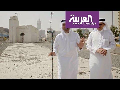 العرب اليوم - شاهد: المكان الذي تجمع فيه جيش الرسول محمد لفتح مكة
