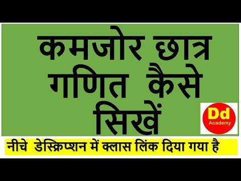 Download how to learn math - specially weak students- in Hindi- नीचे लिंक से डाउनलोड करें HD Mp4 3GP Video and MP3