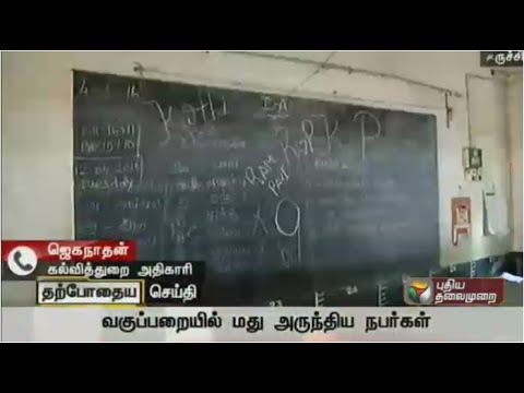 Live-report-Unidentified-men-drink-alcohol-inside-govt-school-classroom-in-Trichy